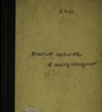 ಕರ್ನಾಟಕ ವಾಸವದತ್ತ