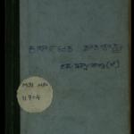 ಕರ್ನಾಟಕ ಪಾಕಶಾಸ್ತ್ರ