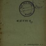 ಪವನಶಾಸ್ತ್ರ