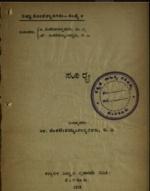 11828c-surya