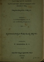 11828f-vyavasaayada-moolatatvagalu