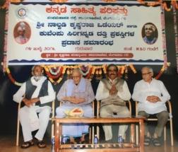 ನಾಲ್ವಡಿ ಕೃಷ್ಣರಾಜ ಒಡೆಯರ್ ದತ್ತಿ ಪ್ರಶಸ್ತಿ ಪ್ರದಾನ