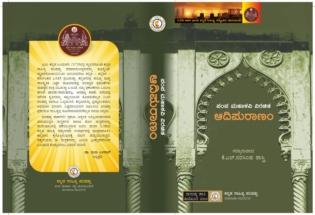 ksp-sammelana-cover-adipuranam