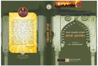 ksp-sammelana-cover-pampabharatam