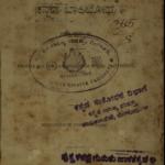 ಕನ್ನಡ ಬಾಲಬೋಧೆ
