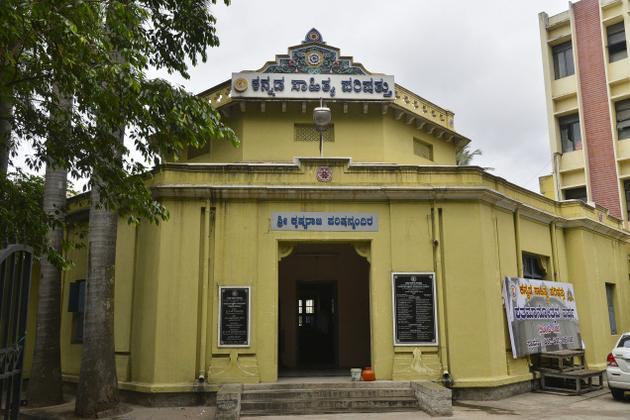 kannada-sahithya-parishath-blr