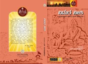 kannada-sahitya-parishat-sammelana-vidhuraneeti-up3
