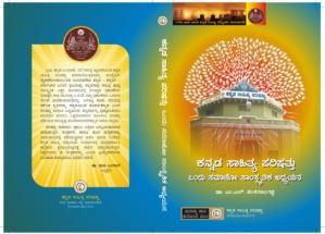 kannada-sahitya-parishat-sammelana-cover-1