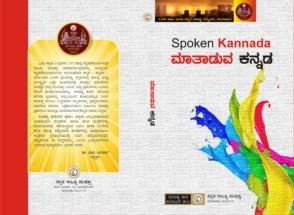 kannada-sahitya-parishat-sammelana-cover