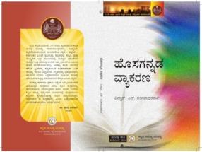 kannada-sahitya-parishat-sammelana-cover-3