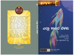 kannada-sahitya-parishat-sammelana-cover-7