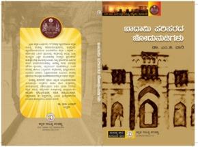 kannada-sahitya-parishat-sammelana-cover-8