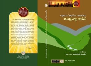 kannada-sahitya-parishat-sammelana-cover-chandravalli-kanive1