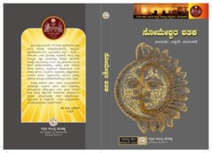 kannada-sahitya-parishat-sammelana-cover-someswara-shathaka1