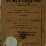 ಕನ್ನಡ ಮೊದಲನೆಯ ಪುಸ್ತಕ