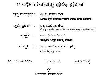 narayana-ghatta