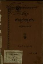 ಪದ್ಯ ರತ್ನಾವಳಿ