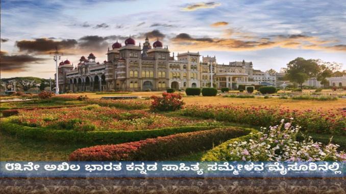 83rd-sahithya-sammelana-at-mysore