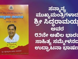 mukhya-mantrigala-bhaashana