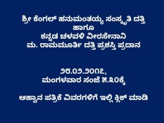 Kengal Hanumanthaiah Datti