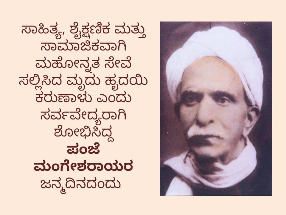 Panje Mangeshrao