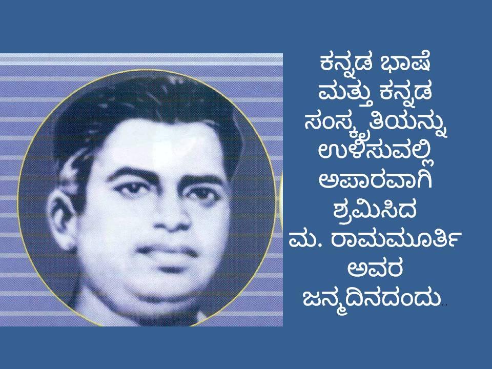 Ma Ramamurthy