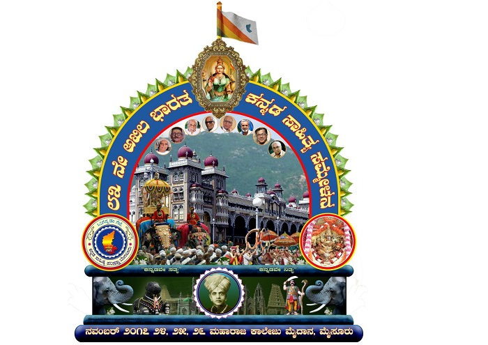 kannada sahithya parishattu